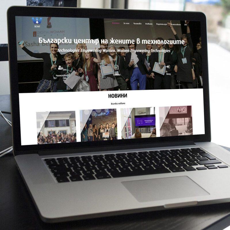 Официален уеб сайт на BCWT
