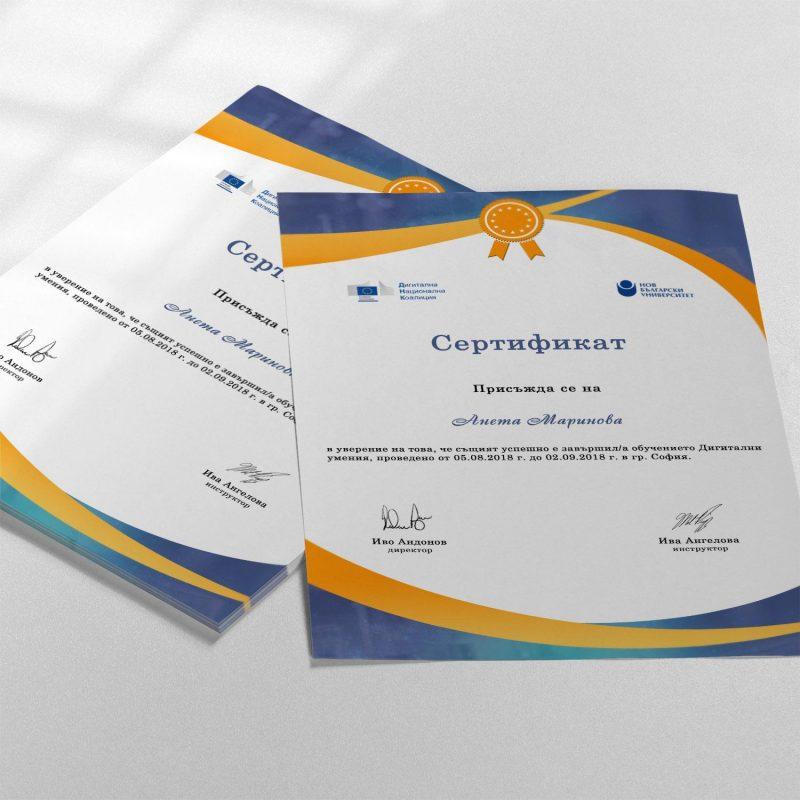 Дизайн на сертификат